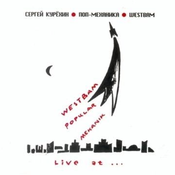 1988 - Live At... In memory of Sergei Kuryokhin